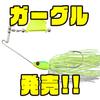【ジャッカル】第三のワイヤーベイト「ガーグル」発売!