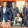韓国ドラマ-月桂樹洋服店の紳士たち~恋はオーダーメイド!~-あらすじ全話一覧-相関図-キャスト