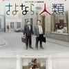 映画の感想-「さよなら、人類(2014)」/海外ドラマ-「GET DOWN」-190502。
