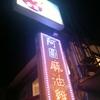 台湾食い倒れ2018。金佳美食(阿圖麻油鶏)。
