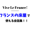 【フランス語初心者必見!】フランスの床屋で使える会話集