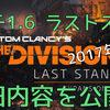 ディビジョン (division) 【パッチ1.6・ラストスタンド】確定版の内容詳細を公開 2月28日 SMGクリ率復活、装備・新機能追加