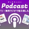 """実は知らずに持っている""""Podcast(ポッドキャスト)""""で毎日楽しもう!無料でさまざまなコンテンツを聴けるサービス!?"""