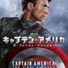 「キャプテン・アメリカ/ザ・ファースト・アベンジャー」を見たので感想と評価を述べるぜ!