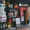 焼肉酒房 水芭蕉 / 札幌市中央区南5条西5丁目 美松タワービル 1F