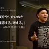 「自分が音楽をやりたいのか常に問う、確認する、考える。」ATATA奈部川氏|働きながら音楽活動をする・第5回 福岡編(1/3)