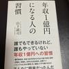 「年収1億円になる人の習慣」 山下 誠司