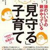 小川大介著『頭のいい子の親がやっている「見守る」子育て』読書メモ
