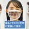『顔がみえマスク』ver.2