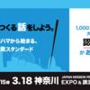 3.18(土)は神奈川開催!JAPAN MISSION PROJECT!