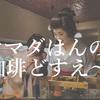 「ほぼ日」公認コーヒー師範のヤマダさん その6 京都にて