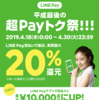 LINE Pay 平成最後のPayトク祭 キャンペーン15%+マイカラー・コード決済で最大20%! 新規リリースのLINE Payアプリ利用で利用上限が2倍に(当面はAndroidのみ)!!