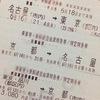 予定変更で名古屋に2泊