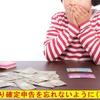 『確定申告し忘れると55万損する~(^▽^;)』