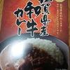 宮島醤油 佐賀県産和牛カレー 食べた感想レビュー!牛肉が多くて味も美味しい