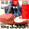 米はネット通販で買おう!【福袋米】