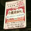 滝沢歌舞伎。千穐楽!