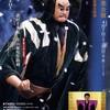 文楽 4月大阪公演『本朝廿四孝』『義経千本桜』国立文楽劇場