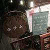原田郁子の復活ラジオ - 秋分編 - ~ユザーンとカレーと私~@吉祥寺キチム