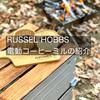 【便利】RUSSEL HOBBSの電動コーヒーミルを買ったら、毎朝のコーヒーが楽しみに