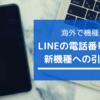 海外で機種変更 LINEの電話番号変更と新機種への引き継ぎ方法
