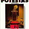 ポテスタスのゲームと攻略本 プレミアソフトランキング