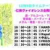 【ライブハウス界の年末の奇祭】佐藤生誕祭12/9みどころ