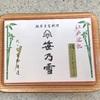 根岸・笹乃雪の豆腐であんかけ豆腐 その1