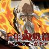 完全攻略:千年血戦篇ガチャ-心火-は引きなのか?