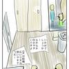 【家賃3万円】お部屋探しにいってきた話