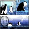 ペンギンが好きだから、マンガをえがいてみました