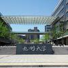 第193話 九州大学・日立製作所・昭和バスの共同研究~産学連携の課題