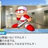 【攻略】名将甲子園「パワフル高校⑳ チャレンジ攻略」