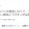 百田尚樹さん  ワクチンが必要なのか 2021年4月9日
