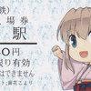 上田電鉄  「八木沢まいキャラクター入場券」