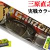【イマカツ】中央漁具限定「ギルロイドJr三原直之実践カラー」通販サイト入荷!