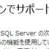 非推奨機能のMS SQLミラーリングはまだまだ使える話
