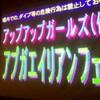 """アプガエイリアンフェス第1部""""ROCK SIDE""""LIVE!@新宿LOFT(4/17)後編"""