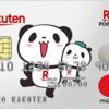 【セルフバック】楽天カードのお得なキャンペーン2重取りで14000円になるの?!自分を使って実験してみるw