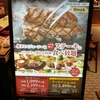 肉食べ放題! ビーフラッシュ29(BEEF RUSH 29)