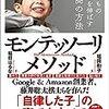 読んでます(聞いてます):「子どもの才能を伸ばす最高の方法モンテッソーリ・メソッド」堀田はるな