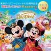 東京ディズニーリゾート(R)35周年記念 音楽コレクション『Happiest(ハピエスト)』 が気になる♪