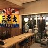 【オススメ5店】伊勢(三重)にある郷土料理が人気のお店