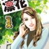 歌舞伎町弁護人 凛花 第10話 朝倉あき、渡辺裕之、武田航平… ドラマの原作・キャスト・主題歌など…