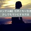 【メンタル編】引きこもり生活を少しでもマシにする方法