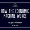 目から鱗①  経済の仕組み