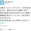 MAKIDAI明日31日(火)ZIP!で復活(復帰)出演にファン歓喜