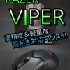 【開封レビュー】本体重量69gの軽量&高精度な有線式ゲーミングマウス「Razer VIPER」