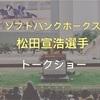 ソフトバンクホークス松田宣浩選手のトークショーを観に小倉競馬場へ。