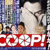 映画「SCOOP!」批評と解説 本ブログ独占スクープ!? あらすじをネタバレ全開で公開?